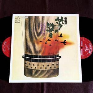 2 листов комплект LP/./ кото / Miyagi дорога самец шедевр / классика шедевр / Miyagi . плата ./ Miyagi число ./ Kobashi ../ Kikuchi ../ весна. море / менять . искривление /. звук / шесть уровень /. уровень /. уровень ./.../ тысяч птица. искривление /1972