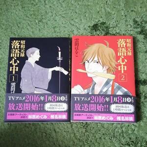 コミックス 落語心中 1・2巻セット
