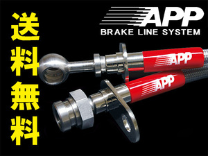 APP ブレーキホース スチール キャリィ DA52T DB52T  送料無料(除く、沖縄)