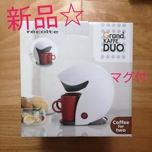 カフェデュオ☆recolte コーヒーメーカー