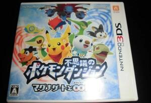 任天堂3DS ポケモン不思議のダンジョン マグナゲートと∞迷宮