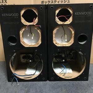 冒険価格!KENWOOD 希少 LS9 スピーカー エンクロージャーネットワーク付き ペア 音出しOK!