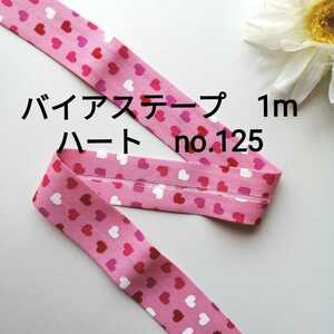 no.125 ピンク ハート バイアステープ 長さ約1m 幅2.5cm★手芸用品 洋裁 服飾 ハンドメイド 手作り バイヤステープ 資材 素材 かわいい
