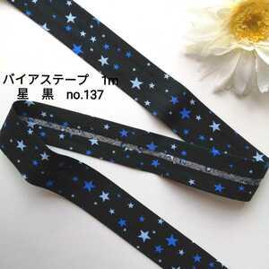 no.137 黒 スター 星 バイアステープ 長さ約1m 幅2.5cm★手芸用品 洋裁 服飾 ハンドメイド 手作り バイヤステープ 資材 素材 かわいい