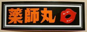 не использовался Yakushimaru Hiroko стикер наклейка чёрный orange красный белой серии .... Mark Showa Retro идол в это время было использовано