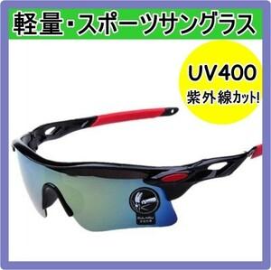 ☆大人気color☆スポーツ アウトドアサングラス 黒×赤 ミラーレンズ UV400 軽量 フィット