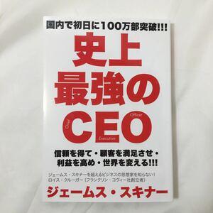 zaa-011 史上最強のCEO ジェームス・スキナー (著) (日本語) 単行本 2019/12/11
