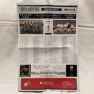 2002年 FIFA サッカー ワールドカップ 先発メンバー表 朝日新聞 W杯 ナイジェリア イングランド ベッカム 大阪長居 韓国 非売品 五輪 東京