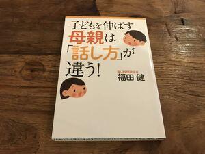 送料無料【話し方 聞き方の心得】子どもを伸ばす母親は話し方が違う! 福田健