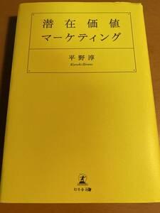 潜在価値マーケティング / 平野淳 D00309