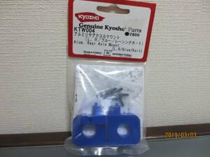 京商 アルミリアアクスルマウント KTW004