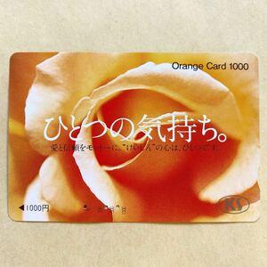 【使用済】 オレンジカード JR東日本 ひとつの気持ち KS