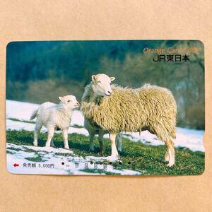 【使用済】 オレンジカード JR東日本 額面5300円 羊