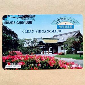 【使用済1穴】 オレンジカード JR東日本 信濃町駅シリーズ 明治記念館