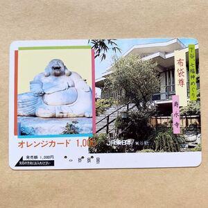 【使用済】 オレンジカード JR東日本 下谷、七福神めぐり 布袋尊 寿永寺
