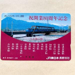 【使用済1穴】 オレンジカード JR東日本 祝開業80周年記念 大糸線14駅