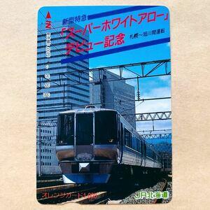 【使用済】 オレンジカード JR北海道 新型特急「スーパーホワイトアロー」デビュー記念 札幌~旭川間運転