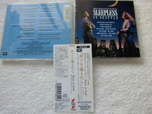 国内盤帯付 / Sleepless In Seattle / めぐり逢えたら / Celine Dion, Louis Armstrong, Nat King Cole, Carly Simon, Harry Connick, Jr.