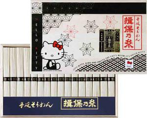 【数量限定】そうめん 揖保乃糸 揖保の糸 素麺 ハローキティ 特級品 新物 黒帯 1600g  50g×32束 1箱