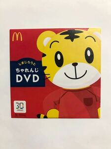 マクドナルド ハッピーセット 30th こどもちゃれんじ スペシャルDVD 非売品 しまじろう DVD しまじろうDVD ベネッセ 知育