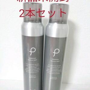 プリュ カーボニック リバイバル ミスト 2本【新品未開封】PLuS