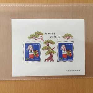 S53 昭和53年 お年玉切手 シート よりどり選べます 複数枚は値引きします