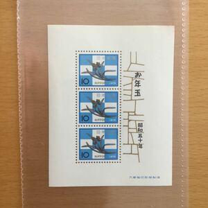 S50 昭和50年 お年玉切手 シート よりどり選べます 複数枚は値引きします