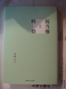 抵当権と時効 関西学院大学研究叢書 草野元己(著) 発売日: 2019/4/8