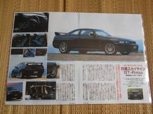 ◎日産 R33スカイラインGT-R Vスペック