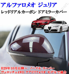 Alpha Romeo real carbon red carbon & black color door mirror cover sticking type left right set
