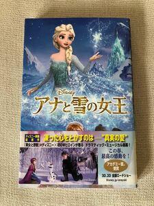 アナと雪の女王 小説版