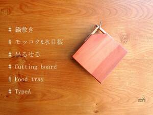 木製鍋敷き♪カッティングボード♪フードトレー♪ モッコク TypeA 20502