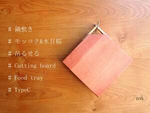木製鍋敷き♪カッティングボード♪フードトレー♪ モッコク TypeC 20502