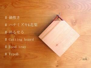 木製鍋敷き♪カッティングボード♪フードトレー♪ 花水木 TypeB 20502