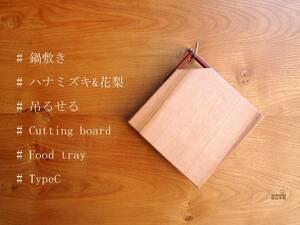 木製鍋敷き♪カッティングボード♪フードトレー♪ 花水木 TypeC 2