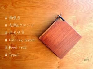 木製鍋敷き♪カッティングボード♪フードトレー♪ 花梨 TypeC 20501