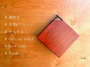 木製鍋敷き♪カッティングボード♪フードトレー♪ 花梨 TypeB 20501