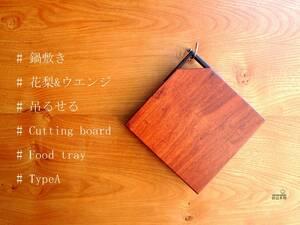 木製鍋敷き♪カッティングボード♪フードトレー♪ 花梨 TypeA 20501