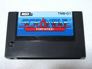 レア! MSX2 スクランブル フォーメーション ソフトのみ☆