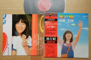 岩崎宏美●LP●飛行船 ポートレート付 帯付 美品
