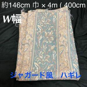 ハギレ 生地 146cm 巾 × 4m ( 400cm ) ジャガード風 緑