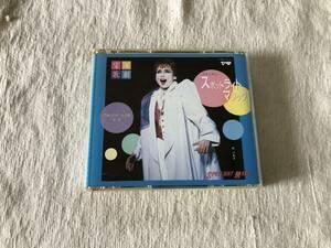 CD  『宝塚歌劇 雪組バウホール公演 実況バウ・レビュー スポットライト・マジック』  TMPC-137~8