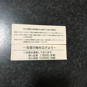 九州国立博物館を支援する会 テレカ