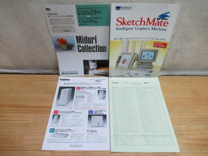 200510g30▼Apple 稀少なキャノン互換機時代のカタログ マッキントッシュ 価格表 Macintosh LC/SE30/Quadra/PowerBook 140/170