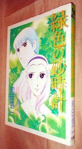 和田慎二 緑色の砂時計 全1巻