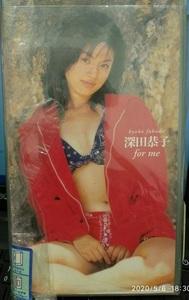 200506)325) VHS ビデオ ポリーキャニオン 深田恭子 for me Kyoko Fukada 発売元 (株)ホリブロ