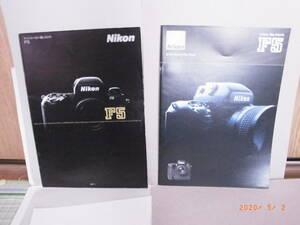 NIKON Nikon F5 catalog 2 sheets summarize * free shipping *