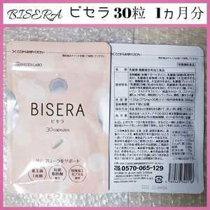 【3袋set】●新品未開封● ヘルスアップ ビセラ30粒 今、話題の大人気サプリになります! BISERA 自然派研究所 フローラ 送料無料