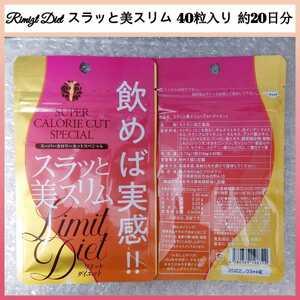 【2袋set】●新品未開封●スラッと美スリム リミットダイエット☆送料無料