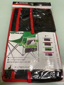 CAPTAIN STAG チェア用サイドポケット(ブラック)